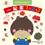 本书单中包括的绘本:小熊宝宝认知绘本1-一起数123