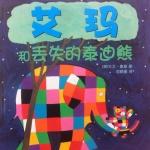 本书单中包括的绘本:花格子大象艾玛7-艾玛和丢失的泰迪熊