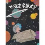 本书单中包括的绘本:杰瑞的冷静太空