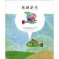 鱼就是鱼/李欧李奥尼作品集08