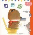小熊宝宝绘本系列(平装)(全15册)