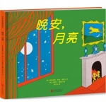 本书单中包括的绘本:晚安,月亮