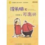 本书单中包括的绘本:没头脑和不高兴-中国幽默儿童文学创作任溶溶系列