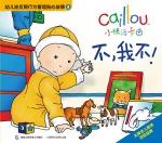 本书单中包括的绘本:不,我不!-小快活卡由幼儿逆反期行为管理贴心故事4