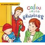 本书单中包括的绘本:爸爸妈妈不在家-小快活卡由幼儿逆反期行为管理贴心故事5