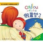 本书单中包括的绘本:做噩梦了-小快活卡由幼儿逆反期行为管理贴心故事8