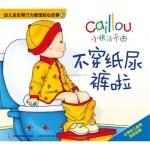 本书单中包括的绘本:不穿纸尿裤啦-小快活卡由幼儿逆反期行为管理贴心故事10