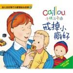 本书单中包括的绘本:戒掉小癖好-小快活卡由幼儿逆反期行为管理贴心故事11
