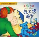本书单中包括的绘本:我不想睡觉-小快活卡由幼儿逆反期行为管理贴心故事12