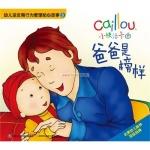本书单中包括的绘本:爸爸是榜样-小快活卡由幼儿逆反期行为管理贴心故事3