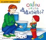 本书单中包括的绘本:嘘嘘时间到了-小快活卡由幼儿逆反期行为管理贴心故事2