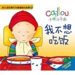 本书单中包括的绘本:我不想吃饭-小快活卡由幼儿逆反期行为管理贴心故事1