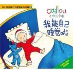 本书单中包括的绘本:我能自己睡觉啦-小快活卡由幼儿逆反期行为管理贴心故事7