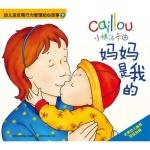本书单中包括的绘本:妈妈是我的-小快活卡由幼儿逆反期行为管理贴心故事9