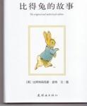本书单中包括的绘本:比得兔的世界-比得兔的故事