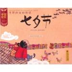 本书单中包括的绘本:七夕节-牛郎织女的传说/中国记忆传统节日(平装)