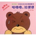 本书单中包括的绘本:木村裕一的宝宝生活自理翻翻书:咕噜噜,拉便便