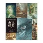 本书单中包括的绘本:圣诞颂歌