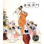 本书单中包括的绘本:艾特熊&赛娜鼠:圣诞派对+我们在一起的日子(全2册)