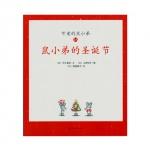 本书单中包括的绘本:可爱的鼠小弟16-鼠小弟的圣诞节(平装)(2011年版)
