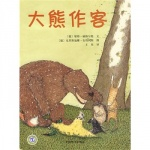 本书单中包括的绘本:大熊作客