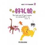 本书单中包括的绘本:小小好礼貌书-双语行为养成绘本系列2