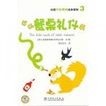 本书单中包括的绘本:小小餐桌礼仪书-双语行为养成绘本系列3
