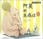 本书单中包括的绘本:阿莫的生病日(2011年凯迪克金奖)
