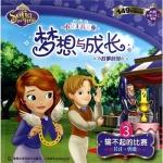 3输不起的比赛/小公主苏菲亚梦想与成长故事系列