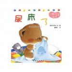 本书单中包括的绘本:尿床了-小熊宝宝绘本6