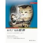 本书单中包括的绘本:时代广场的蟋蟀-国际大奖小说升级版