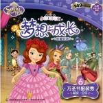 6万圣节服装秀/小公主苏菲亚梦想与成长故事系列