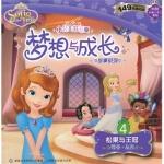 4松果与王冠/小公主苏菲亚梦想与成长故事系列