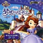 1非凡小公主传奇/小公主苏菲亚梦想与成长故事系列
