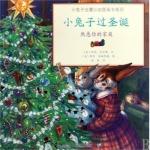 本书单中包括的绘本:小兔子过圣诞(熟悉你的家庭)