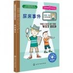 本书单中包括的绘本:尿床事件-儿童情绪管理与性格培养绘本