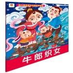 本书单中包括的绘本:牛郎织女-幼儿最喜爱的中国经典故事