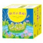 本书单中包括的绘本:10只青蛙过七夕-10只小青蛙系列