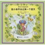 本书单中包括的绘本:鼠小弟乔治过第一个夏天