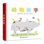 本书单中包括的绘本:动物数字