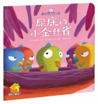 本书单中包括的绘本:尿床的小金丝雀-小鸡小鸡快睡觉