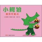 本书单中包括的绘本:小鳄狼喜欢吃糕点