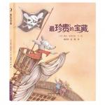 本书单中包括的绘本:最珍贵的宝藏
