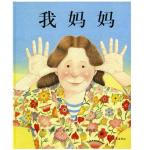 本书单中包括的绘本:我妈妈