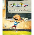 本书单中包括的绘本:大卫上学去
