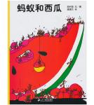 本书单中包括的绘本:蚂蚁和西瓜