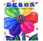 本书单中包括的绘本:彩虹色的花