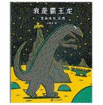 本书单中包括的绘本:我是霸王龙