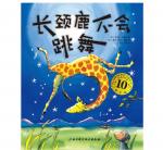 本书单中包括的绘本:长颈鹿不会跳舞