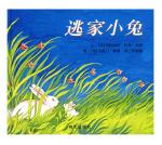 本书单中包括的绘本:逃家小兔